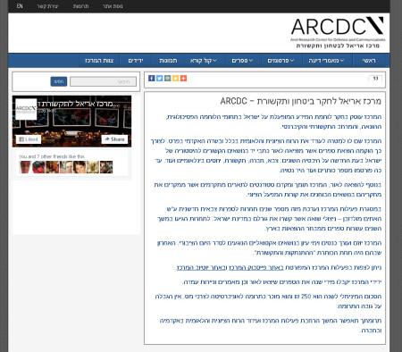 מרכז אריאל לתקשורת ובטחון